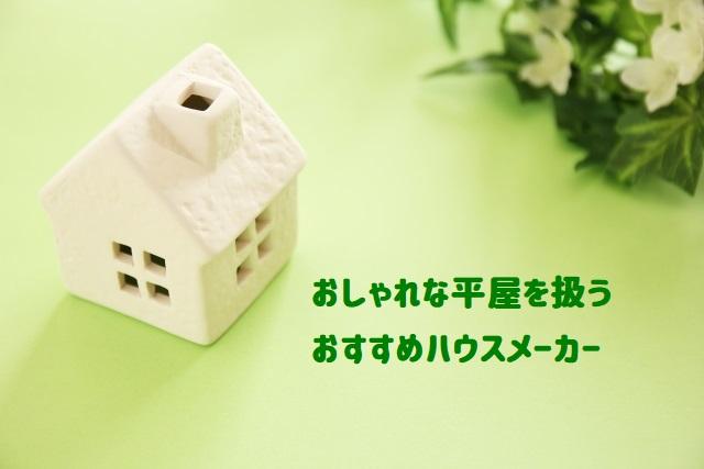 平屋 住宅 ハウスメーカー