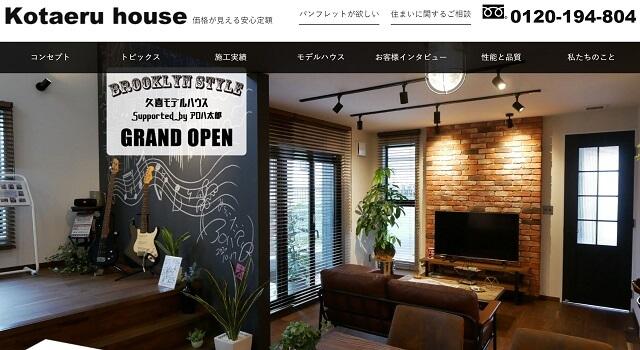 ローコスト住宅 埼玉 コタエルハウス
