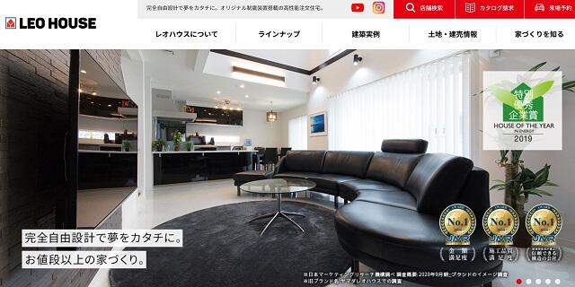 ローコスト住宅 埼玉 レオハウス