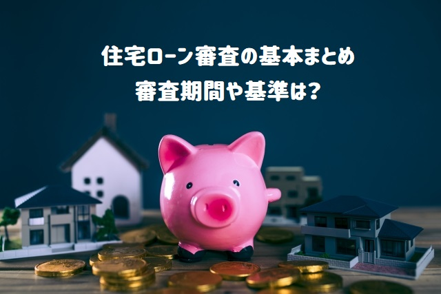 住宅ローン 審査