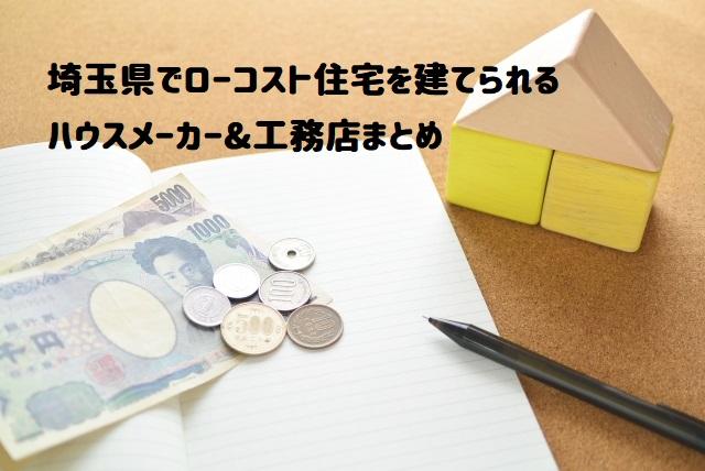 ローコスト住宅 1000万円 埼玉