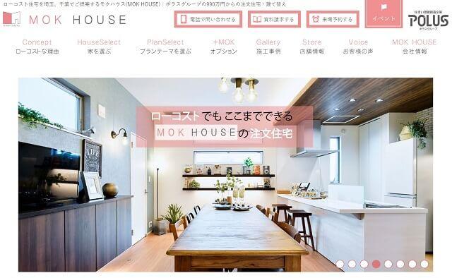 ローコスト住宅 埼玉 MOK HOUSE