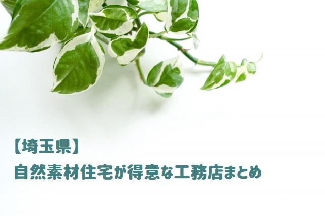 自然素材 埼玉
