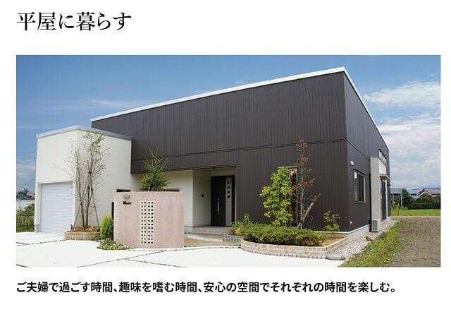 日本ハウス 平屋