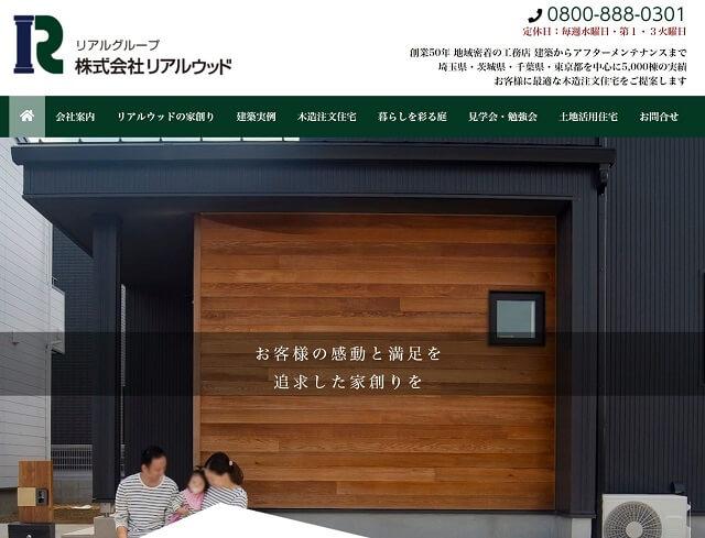 ローコスト住宅 埼玉 リアルウッド