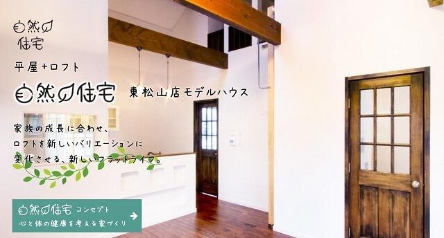 自然素材 埼玉 自然派住宅