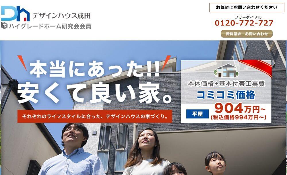 ローコスト住宅 千葉県 デザインハウス成田