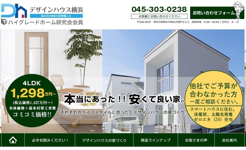 ローコスト住宅 神奈川 デザインハウス横浜