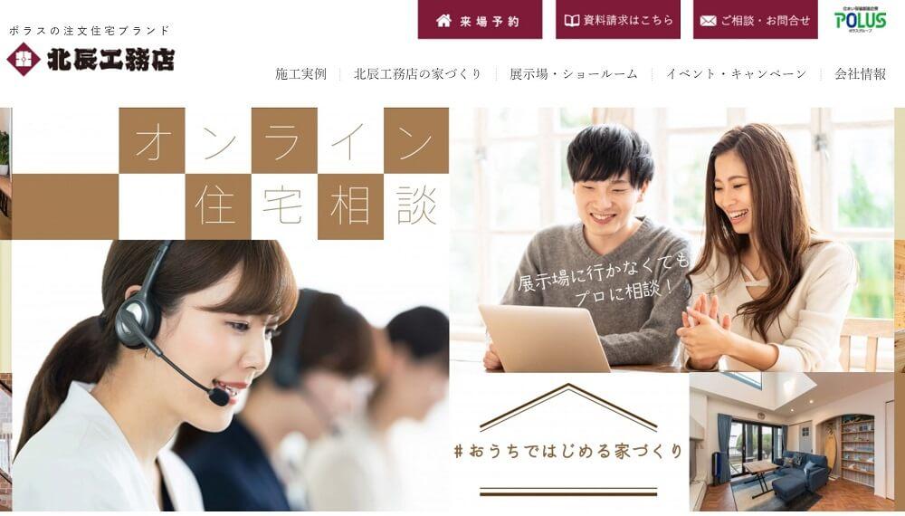 ローコスト住宅 千葉県 北辰工務店