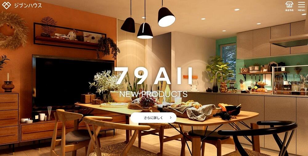 ローコスト住宅 千葉県 ジブンハウス