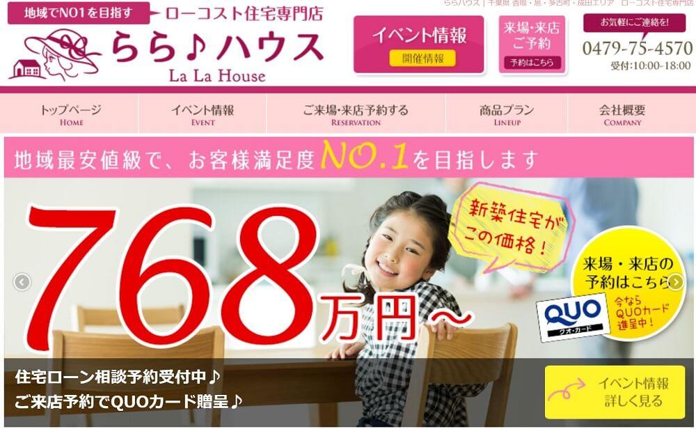 ローコスト住宅 千葉県 ららハウス
