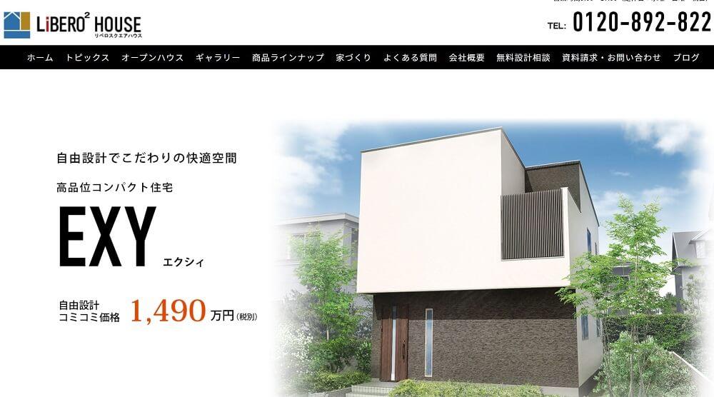 ローコスト住宅 千葉県 リベロスクエアハウス