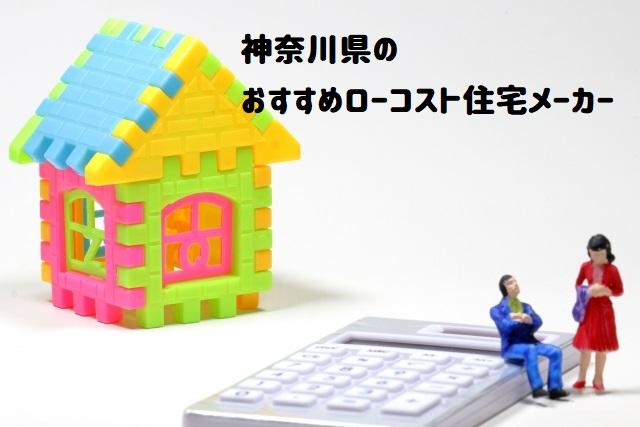 ローコスト住宅 神奈川県