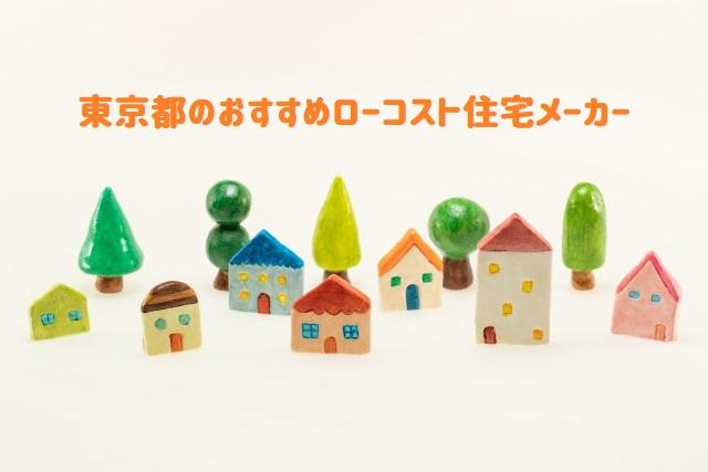 ローコスト住宅 東京都