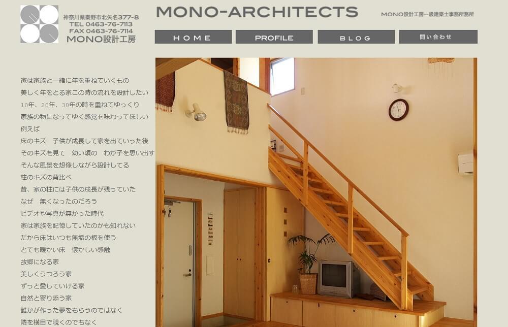 ローコスト住宅 神奈川 MONO設計