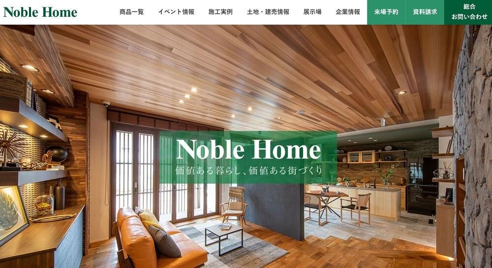 ローコスト住宅 千葉県 NobleHome