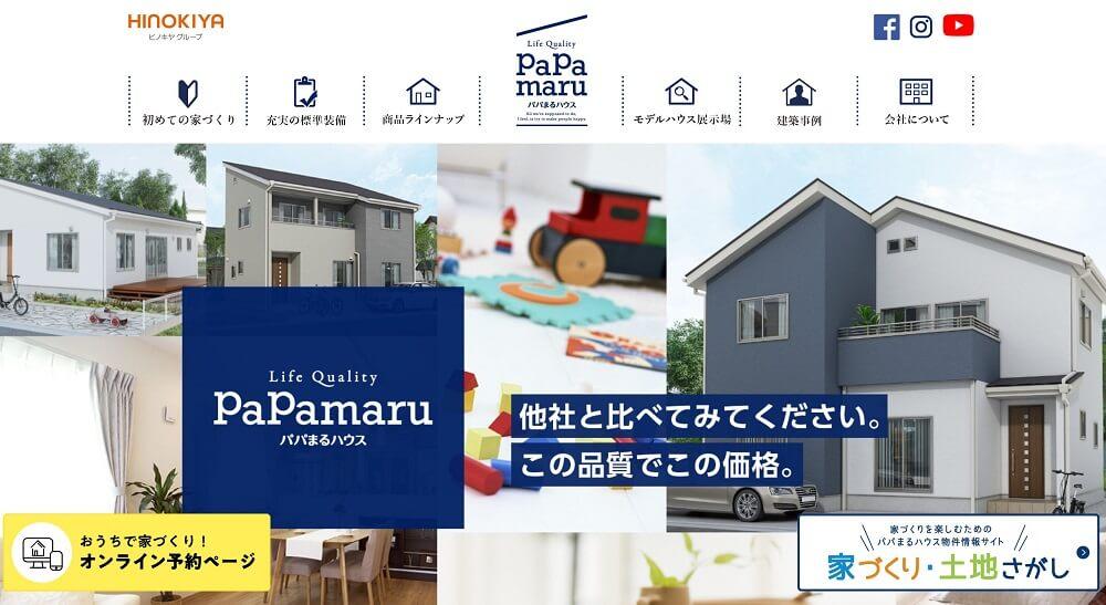 ローコスト住宅 千葉県 パパまるハウス