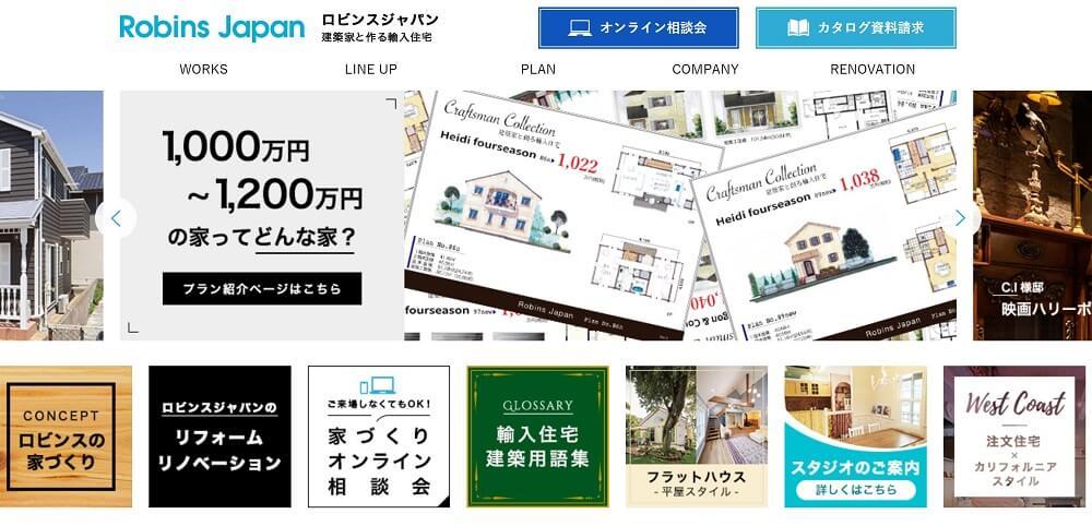 ローコスト住宅 千葉県 ロビンスジャパン