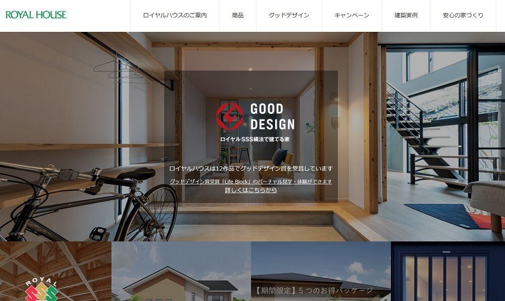 ローコスト住宅 千葉県 ロイヤルハウス