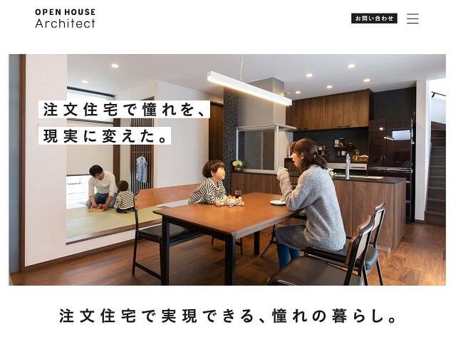 ハウスメーカー オープンハウス・アーキテクト