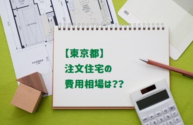 注文住宅 相場 東京