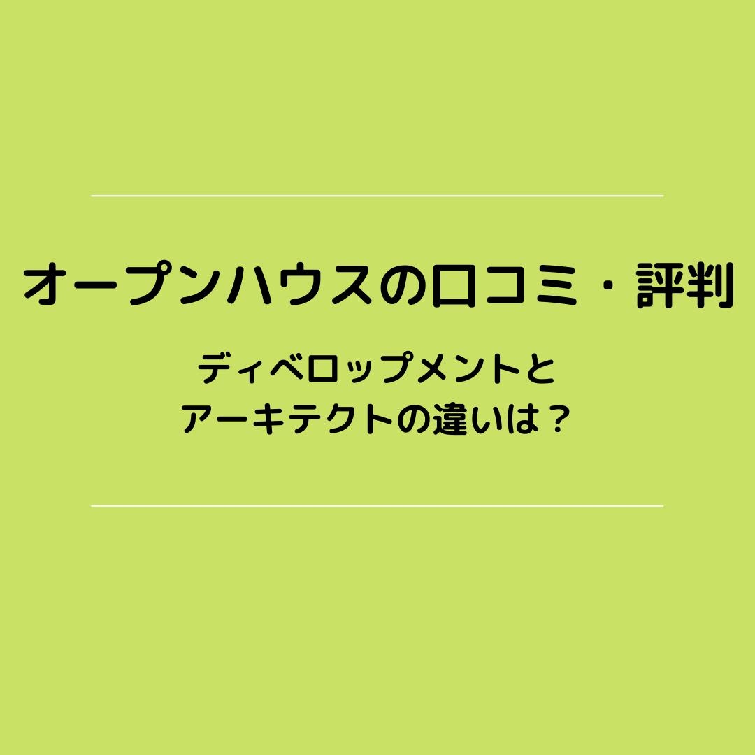 オープンハウス 評判 口コミ