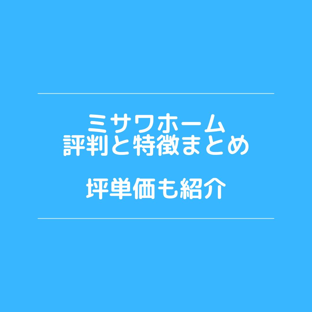 ミサワホーム 評判