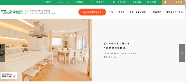 埼玉・東京の注文住宅は高砂建設